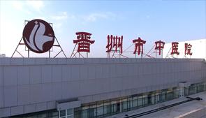 晋州中医院蓝鲸体育电脑版